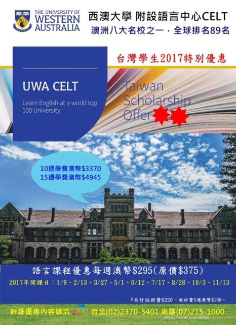 uwa-celt-2017%e5%b9%b4-%e5%8f%b0%e7%81%a3%e5%ad%b8%e7%94%9f%e5%84%aa%e6%83%a0-for-blog