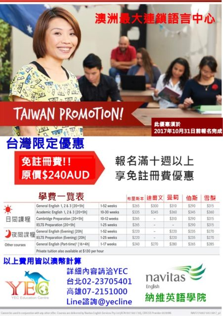 navitas-taiwanese-student-promotion-before-31102017