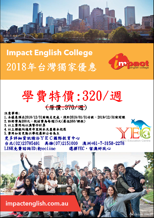 2018-impact-special-offer_taiwan
