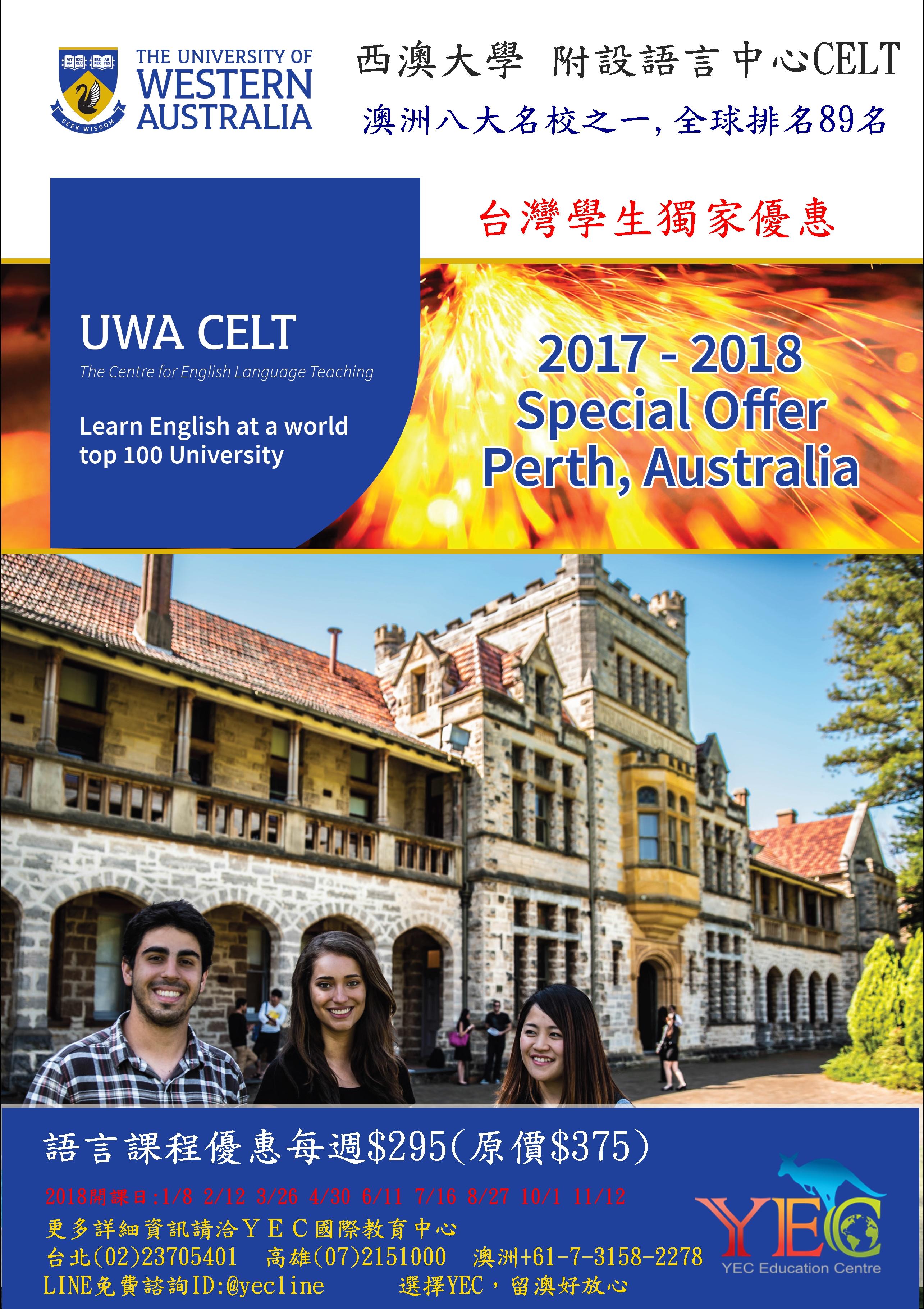 【伯斯】UWA CELT 西澳大學 2018 最新優惠