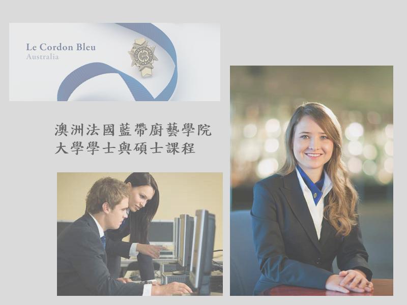 澳洲法國藍帶廚藝學院大學學士與碩士學位課程