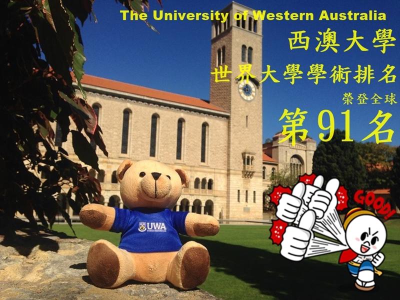 澳洲留學—西澳大學世界大學學術排名再度攀升,為世界第91名