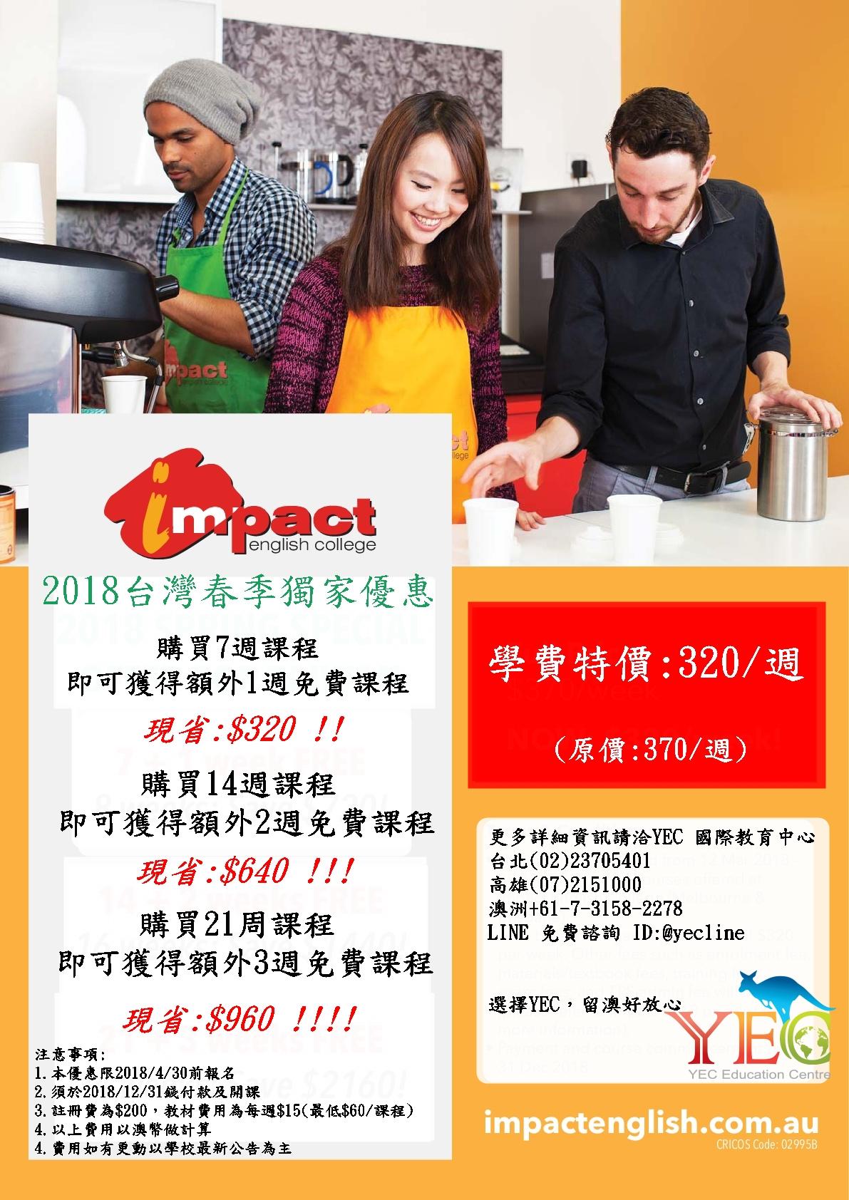 【墨爾本】Impact 2018 遊學優惠