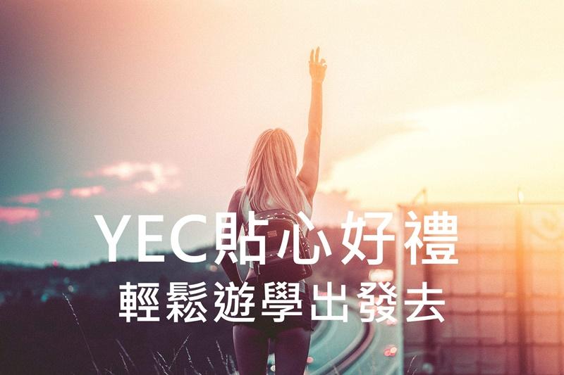 澳洲遊學找YEC 貼心好禮送給你
