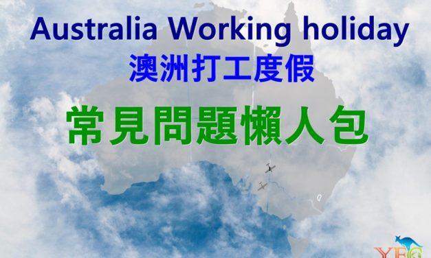 澳洲打工度假懶人包 解決你的所有疑問