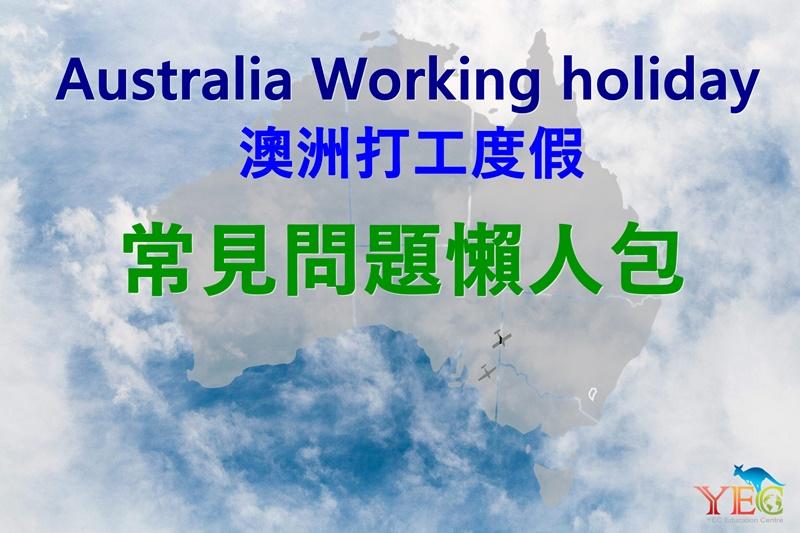 澳洲打工度假 懶人包