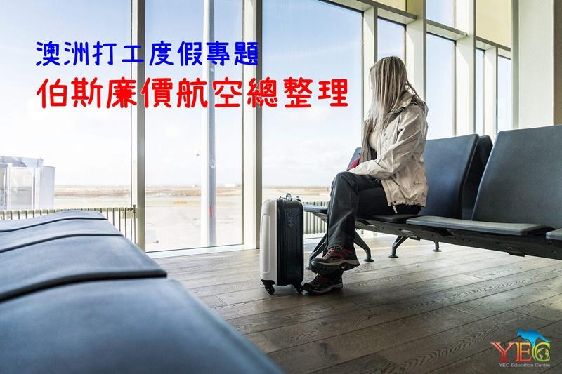澳洲打工度假專題  飛伯斯廉價航空總整理