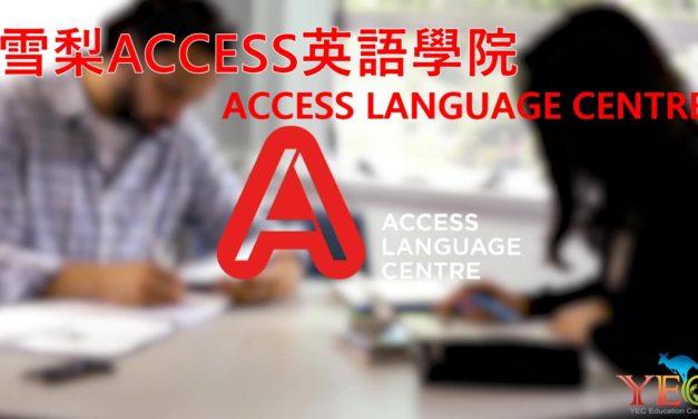 雪梨 Access英語學院 Access Language Centre