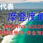 澳洲遊學東西大PK-東澳摩登度假風