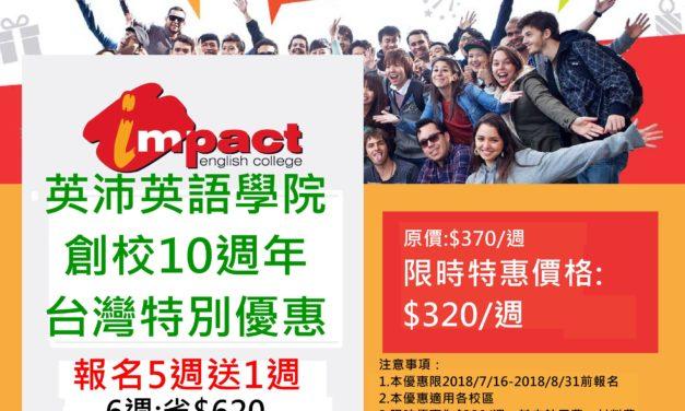 【布里斯本|墨爾本】 IMPACT 10週年 最新優惠