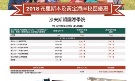 【布里斯本|黃金海岸】SHAFSTON 2018 限時優惠