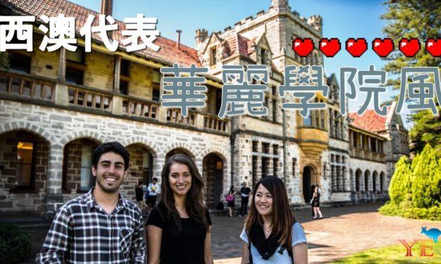 澳洲遊學東西大PK-西澳華麗學院風