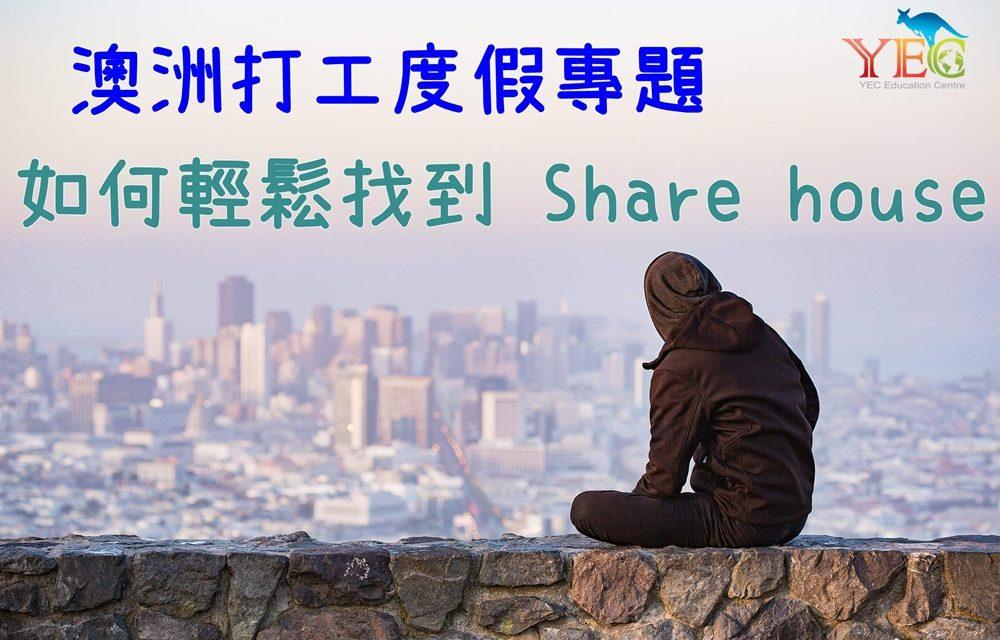 澳洲打工度假專題 輕鬆找到Share house