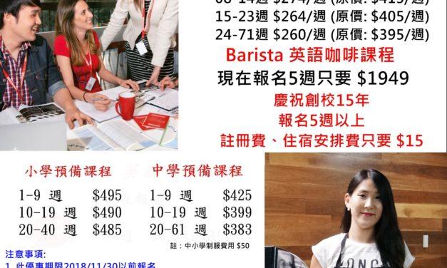 【布里斯本/黃金海岸】Browns 布朗斯英語學院 11月台灣獨家優惠