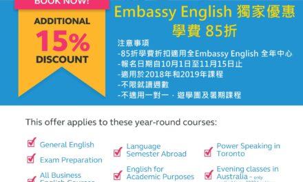 【布里斯本/墨爾本】 大使英語學院 Embassy English 2018 最新優惠