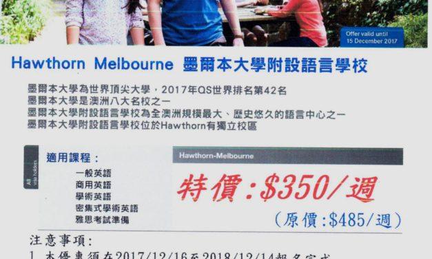 【墨爾本】墨爾本霍桑大學 附設語言學校 11月台灣獨家優惠
