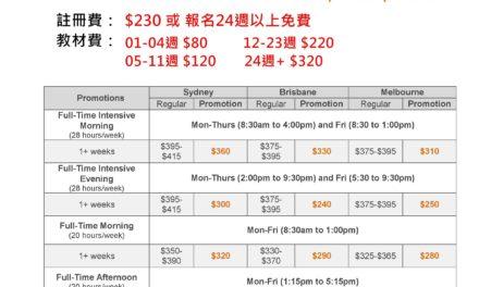 【雪梨/布里斯本/墨爾本】ILSC 國際英語學院 11月台灣獨家優惠