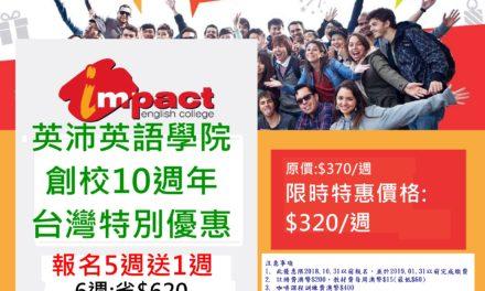 【布里斯本】 英沛 Impact 英語學院 2018 最新優惠