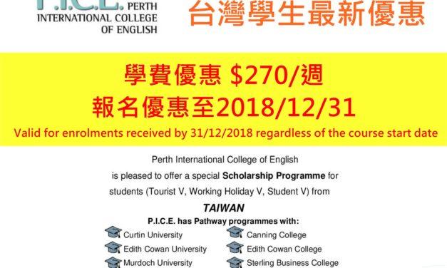 【伯斯】P.I.C.E.國際英語學院 11月台灣獨家優惠
