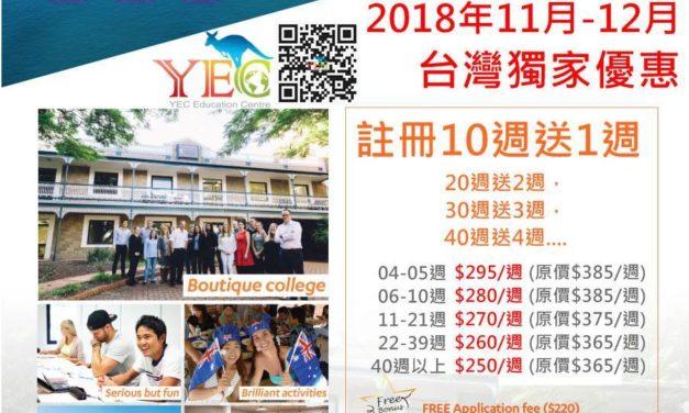 【黃金海岸】Inforum國際英語學院 11月台灣獨家優惠