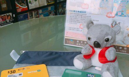 澳洲打工渡假遊學-YEC學生獨家行前贈品大放送