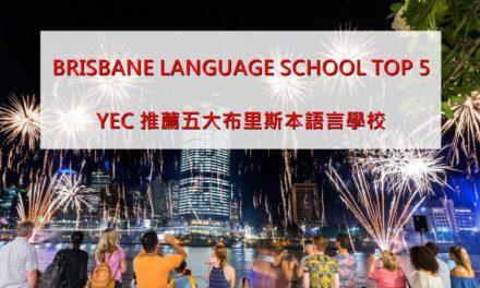 【布里斯本】2019 澳洲遊學 打工度假 Top 5 語言學校!
