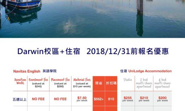 【達爾文】Navitas 英語學院 2018 最新台灣獨家優惠