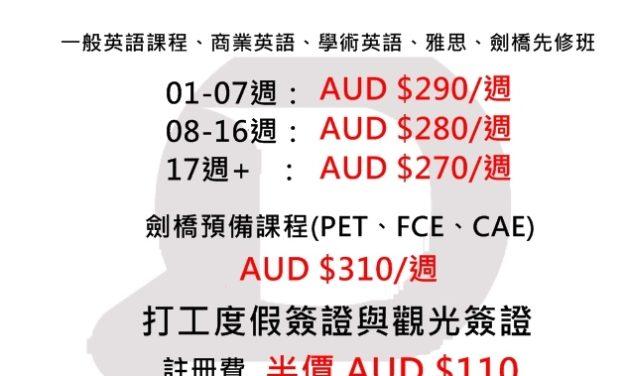 【墨爾本】Discover國際英語學院 12月台灣獨家優惠