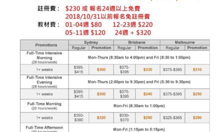 【雪梨/布里斯本/墨爾本】ILSC 國際英語學院 12月台灣獨家優惠