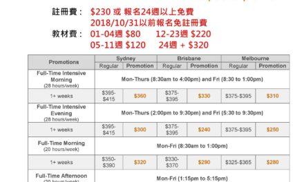 【雪梨/布里斯本/墨爾本】ILSC 國際英語學院 2019 台灣獨家優惠