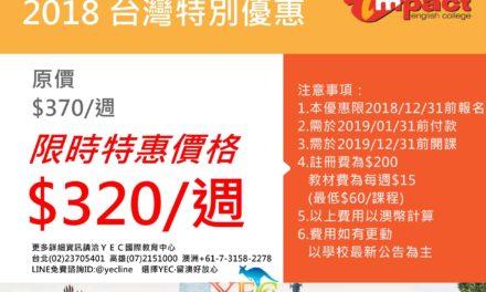 【布里斯本/墨爾本】Impact 國際英語學院 12月台灣獨家優惠