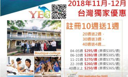 【黃金海岸】Inforum國際英語學院 12月台灣獨家優惠