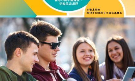【墨爾本】坎根公立技術學院 12月台灣獨家優惠