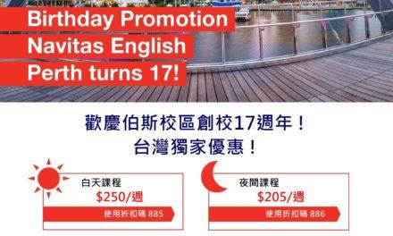 【伯斯】Navitas 英語學院 2019 最新台灣獨家優惠