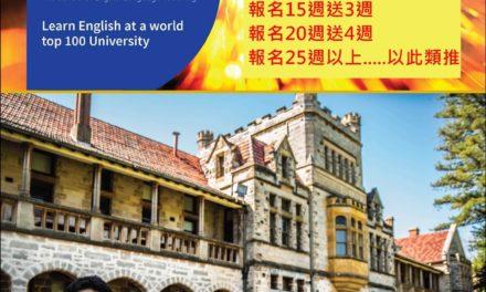 【伯斯】UWA-CELT 西澳大學附設語言中心 12月台灣獨家優惠