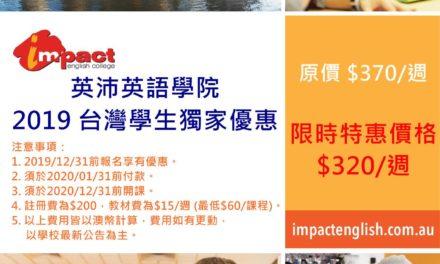 【布里斯本/墨爾本】Impact 國際英語學院 2019 台灣獨家優惠