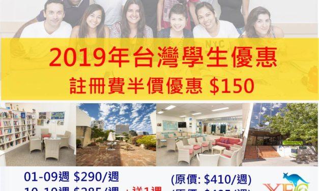 【伯斯】Milner 米勒國際語言學校 2019 台灣獨家優惠