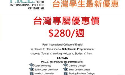 【伯斯】P.I.C.E.國際英語學院 2019 台灣獨家優惠