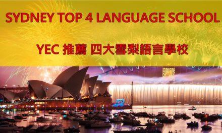 2019 澳洲遊學 YEC首推 TOP4 四大雪梨語言學校