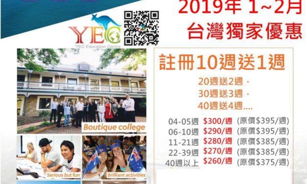 【黃金海岸】Inforum 國際英語學院 2019 最新台灣獨家優惠