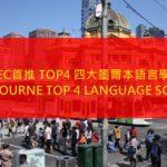 2020 澳洲遊學 TOP4 墨爾本語言學校