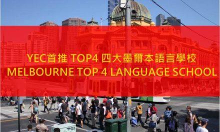 2019 澳洲遊學 YEC首推 TOP4 四大墨爾本語言學校