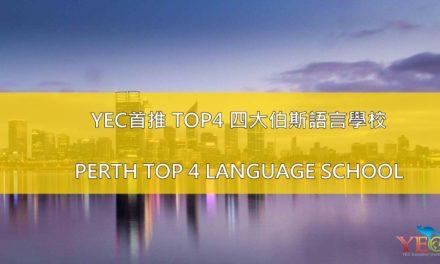 2019 澳洲遊學 YEC首推 TOP4 四大伯斯語言學校