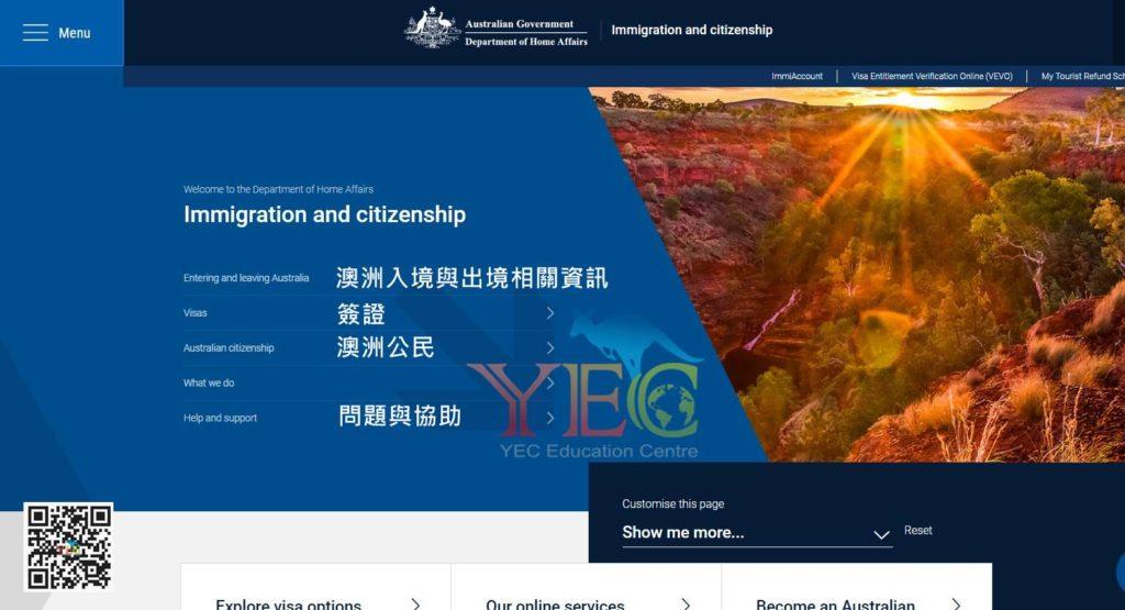 澳洲打工度假簽證申請教學 3