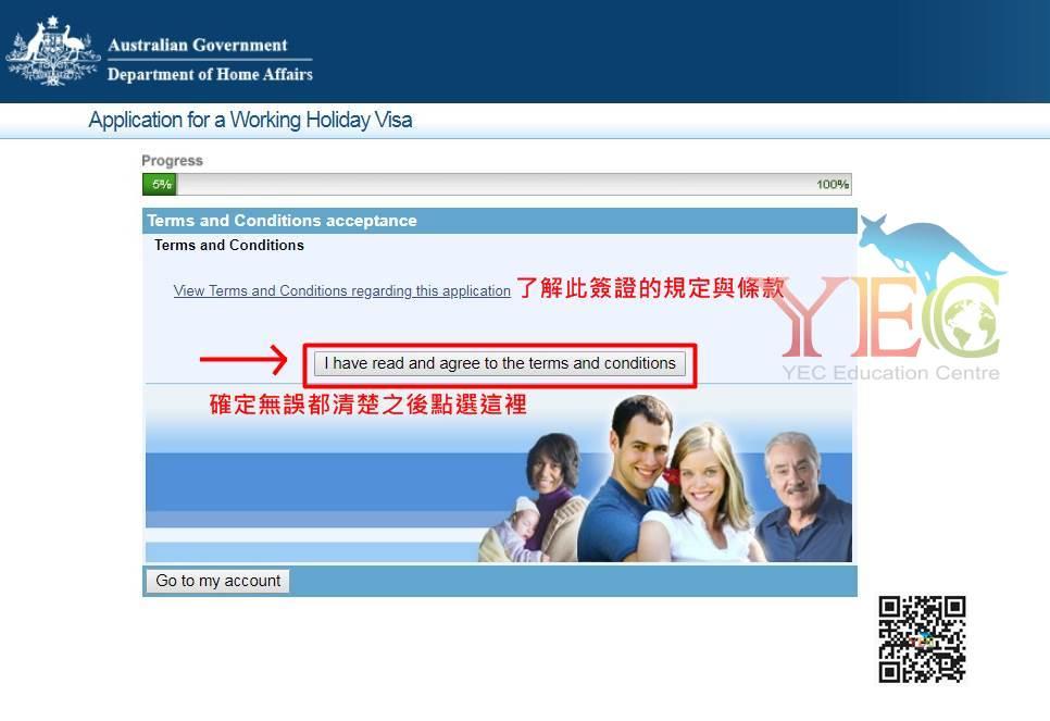 澳洲打工度假簽證申請教學 9