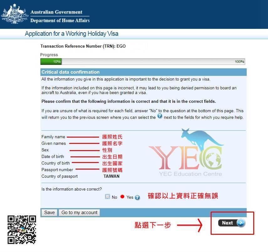 澳洲打工度假簽證申請教學 12