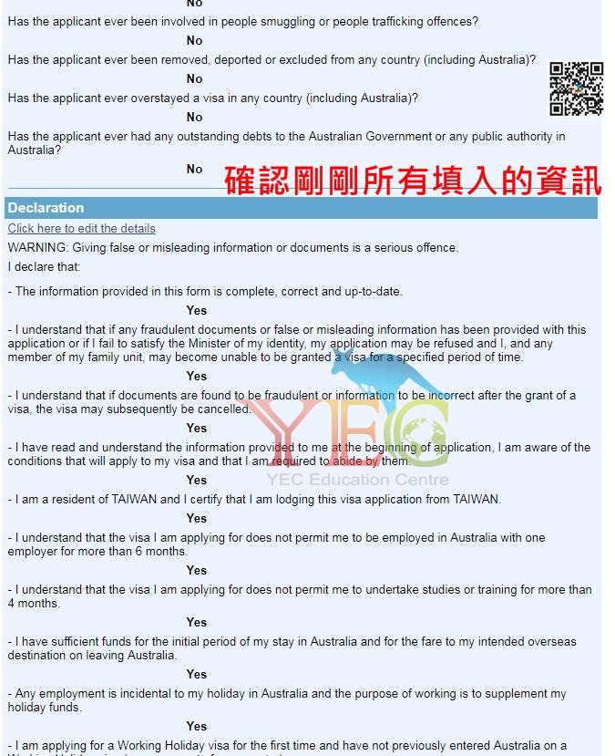 澳洲打工度假簽證申請教學 22