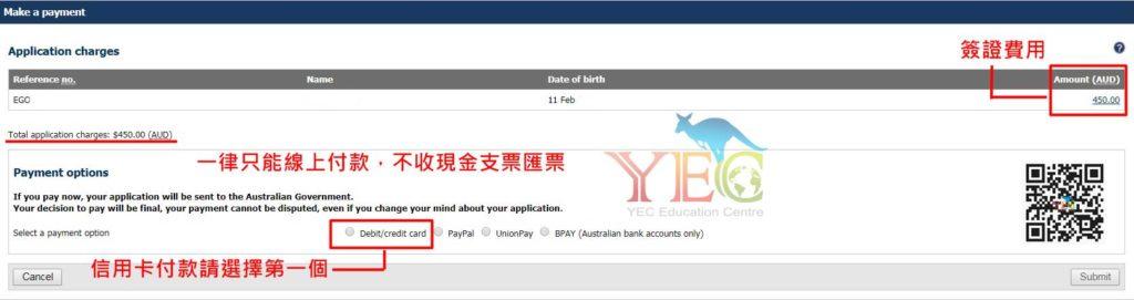 澳洲打工度假簽證申請教學 20