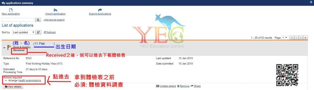 澳洲打工度假簽證申請教學 21