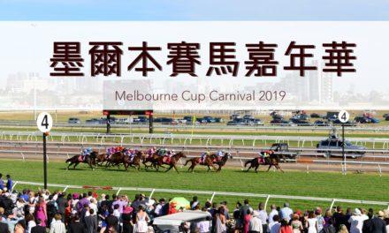 澳洲遊學打工  來自南半球的熱情狂歡-2019墨爾本賽馬嘉年華Melbourne Cup Carnival
